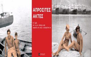 i-politistiki-atzenta-toy-savvatoy-2218646