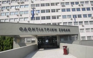 apoleia-examinoy-stis-odontiatrikes-scholes-ekpa-apth-2219234
