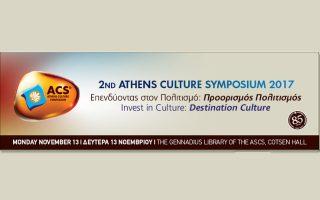 2o-athens-culture-symposium-amp-8220-ependyontas-ston-politismo-amp-82210