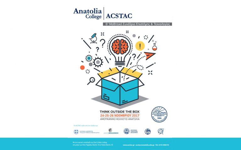 6o Μαθητικό Συνέδριο Επιστήμης & Τεχνολογίας ACSTAC 2017