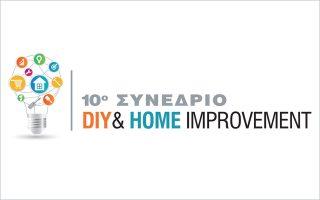 10o-synedrio-diy-amp-amp-home-improvement-ta-panta-gia-tin-agora-se-ena-synedrio0
