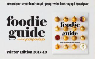 foodie-guide0