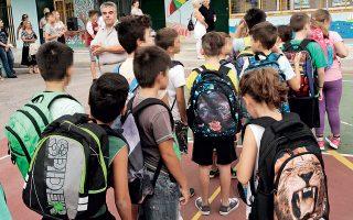 Το πρόγραμμα  έχει ήδη εφαρμοσθεί πιλοτικά σε 25 δημόσια δημοτικά σχολεία, σε Αττική, Αιτωλοακαρνανία, Κρήτη και αλλού και από το 2018 θα επεκταθεί στα περίπου 4.400 δημοτικά της χώρας.