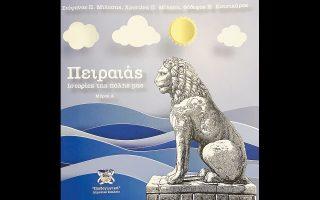 Το εξώφυλλο της έκδοσης «Πειραιάς, ιστορίες της πόλης μου» (μέρος α΄).