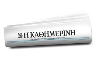 diavaste-stin-kathimerini-tis-kyriakis-2216472