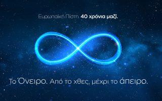 to-oneiro-apo-to-chthes-mechri-to-apeiro-amp-8211-synedrio-eortasmoy-ton-40-eton-tis-eyropaikis-pistis0