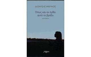 vasanismenoi-voyvoi-zoyn-anamesa-mas0