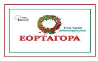 eortagora-toy-somatos-ellinikoy-odigismoy-sti-scholi-moraiti0