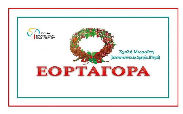 eortagora-toy-somatos-ellinikoy-odigismoy-sti-scholi-moraiti-2217399