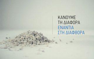 kanoyme-ti-diafora-enantia-sti-diafthora0