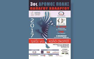 3os-dromos-polis-papagoy-cholargoy-5-noemvrioy0