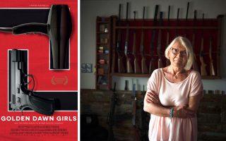 Στα αριστερά η αφίσα του ντοκιμαντέρ «Τα κορίτσια της Χρυσής Αυγής», στα δεξιά η μητέρα του Παναγιώτη Ηλιόπουλου μπροστά σε «συλλογή» από καραμπίνες.