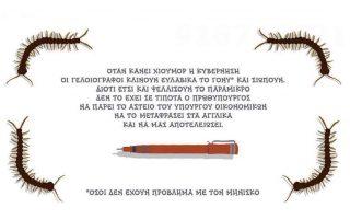 skitso-toy-dimitri-chantzopoyloy-03-11-170