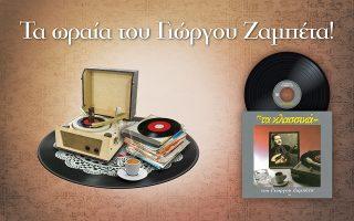 ta-oraia-toy-giorgoy-za-peta-2217731