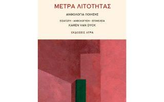 metra-litotitas-i-ellada-os-topos-exotismoy0
