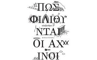 anazitontas-ena-fili-stin-athina0