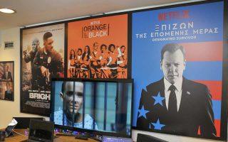 Η νέα, πλήρως ελληνοποιημένη ταυτότητα του Netflix παρουσιάστηκε χθες από τους εκπροσώπους του.