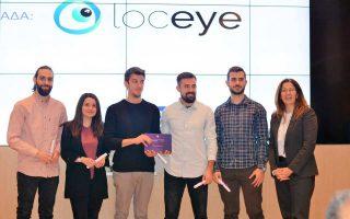Τα μέλη της ομάδας Loceye πανευτυχή με το πρώτο βραβείο.