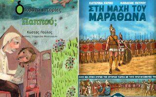 Τα βραβευθέντα βιβλία: «Παππού;», «Στη μάχη του Μαραθώνα».