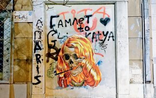Δείγμα τέχνης του δρόμου στην οδό Σατωβριάνδου 44, πίσω από το Εθνικό Θέατρο, σε σφραγισμένη πόρτα παλιάς πολυκατοικίας που είναι κενή.