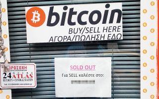 i-xefreni-poreia-toy-bitcoin-kai-ta-senaria-gia-foyska0