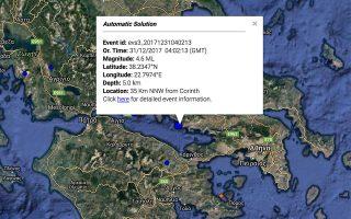 seismiki-donisi-xypnise-attiki-sterea-kai-peloponniso-amp-8211-lekkas-i-periochi-echei-vevarimeno-istoriko0