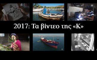 2017-ta-vinteo-tis-k0