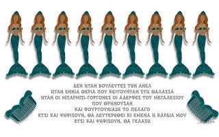 skitso-toy-dimitri-chantzopoyloy-29-12-170