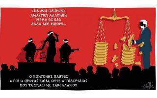 skitso-toy-dimitri-chantzopoyloy-12-12-170
