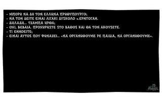 skitso-toy-dimitri-chantzopoyloy-08-12-170