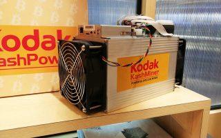 Παράλληλα με το δικό της κρυπτογραφημένο νόμισμα, η Kodak θα δώσει στην πελατεία της τη δυνατότητα να νοικιάζει τα συστήματα ηλεκτρονικών υπολογιστών που χρησιμοποιούνται για τη δημιουργία και άντληση bitcoin. Οπως ανακοίνωσε, πρόκειται να τα εγκαταστήσει στα κεντρικά γραφεία της στη Νέα Υόρκη.