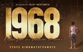 1968-kerdisan-giati-den-mporoysan-na-chasoyn-2229880