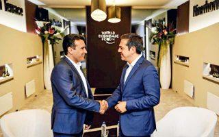 Οι κ. Τσίπρας και Ζάεφ συμφώνησαν να διατηρήσουν εφεξής την εποπτεία των συνομιλιών μεταξύ της Ελλάδας και της ΠΓΔΜ.