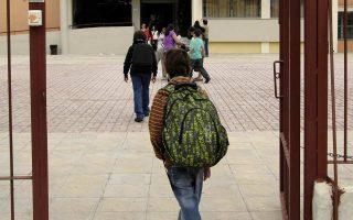 Μαθητές Δημοτικού θα αφήνουν την τσάντα τους στο σχολείο τουλάχιστον ένα Σαββατοκύριακο τον μήνα.