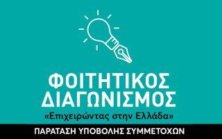 paratasi-ypovolis-symmetochon-gia-ton-foititiko-diagonismo-dokimioy-epicheirontas-stin-ellada0