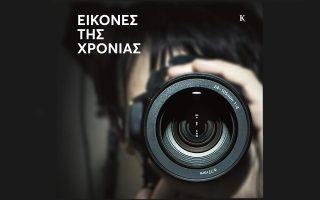 eikones-tis-chronias0