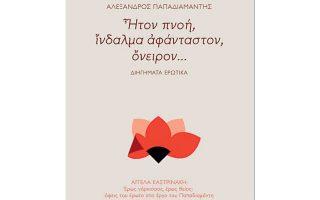 papadiamantis-kai-romantismos-apo-tin-amp-8230-kriti0