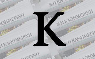 me-fota-omichlis-logo-kapniston-amp-82300