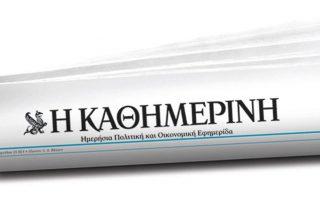 i-entypi-ekdosi-tis-kathimerinis-diathesimi-meso-tis-efarmogis-e-paper0