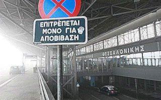 triti-mera-talaiporias-sto-aerodromio-makedonia-logo-omichlis-2227004
