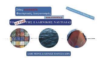 24os-economia-foititikos-diagonismos-to-ayrio-tis-ellinikis-naytilias0