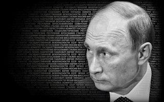 Λεπτομέρεια από το εξώφυλλο του βιβλίου «Ο Πούτιν από το Α ώς το Ω».