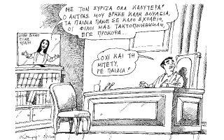 skitso-toy-andrea-petroylaki-31-01-18