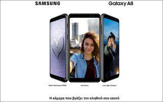 premiera-stin-agora-gia-to-neo-samsung-galaxy-a80
