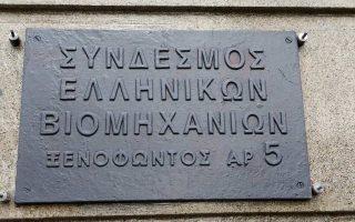 sev-achilleios-pterna-oi-ependyseis0