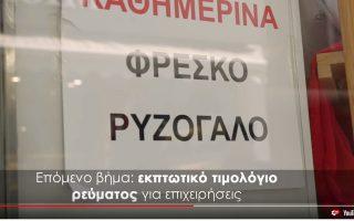 neo-epikoinoniako-mparaz-me-vinteo-apo-tin-kyvernisi0