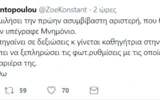 sfodri-epithesi-tis-zois-konstantopoyloy-stin-mpety-mpaziana0