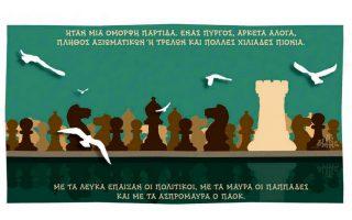 skitso-toy-dimitri-chantzopoyloy-23-01-180