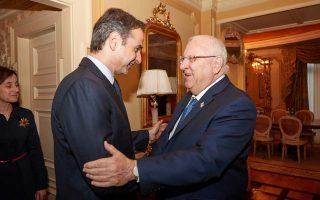 Με τον Ισραηλινό πρόεδρο Ρούβεν Ρίβλιν συναντήθηκε χθες ο πρόεδρος της Νέας Δημοκρατίας Κυρ. Μητσοτάκης.