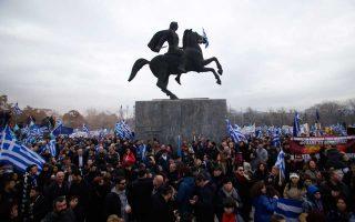 Το συλλαλητήριο για τη Μακεδονία, στο Σύνταγμα, έχει προγραμματιστεί για αύριο στις 2 το μεσημέρι.